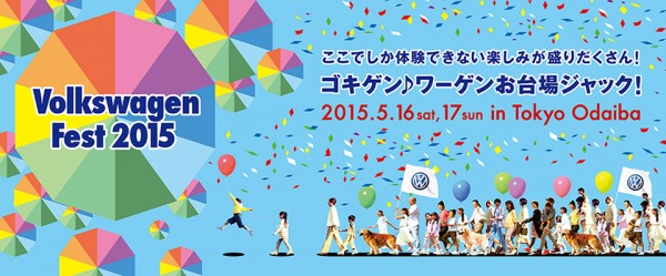 Volkswagen Fest 2015